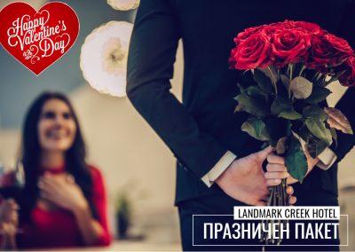 """""""Св. Валентин"""""""